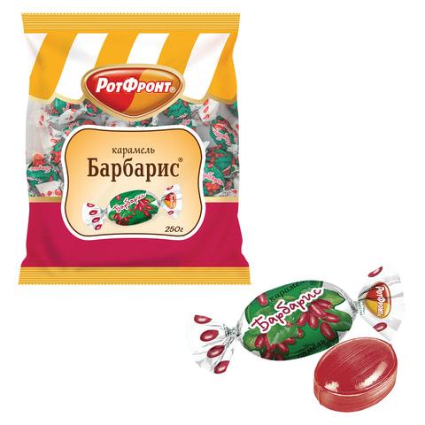 "Конфеты-карамель РОТ ФРОНТ ""Барбарис"", 250 г, пакет"