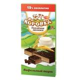 Торт КОРОВКА вафельный, топленое молоко, 250 г, коробка