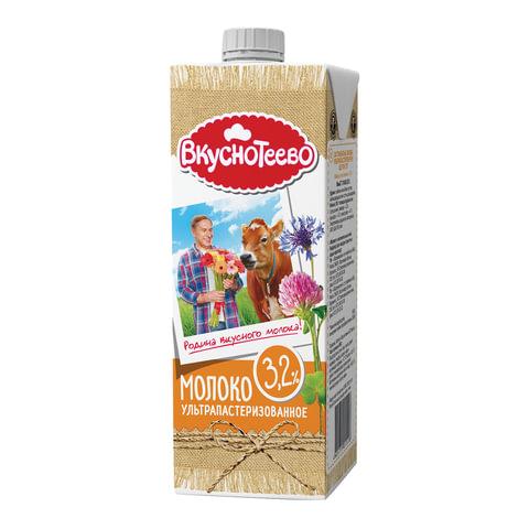 Молоко ВКУСНОТЕЕВО, жирность 3,2%, ультрапастеризованное, картонная упаковка, 950 г
