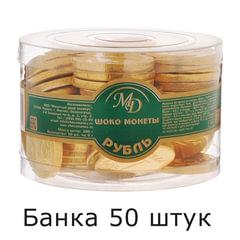 Шоколадные монеты МОНЕТНЫЙ ДВОР «Рубль», 300 г (50 шт. по 6 г), в пластиковой банке