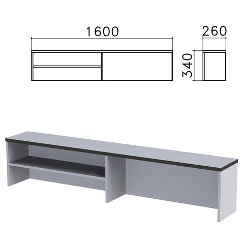 Надстройка для стола письменного «Монолит», 1600×260×340 мм, 1 полка, цвет серый