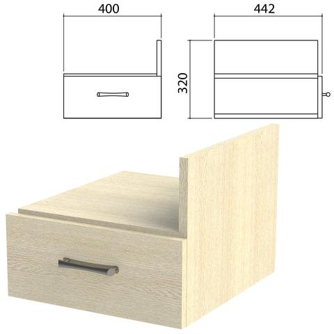 Тумба навесная для стола письменного «Канц» 400×442×320 мм, ящик, цвет дуб молочный