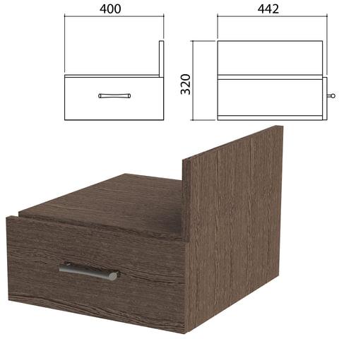 Тумба навесная для стола письменного «Канц» 400×442×320 мм, ящик, цвет венге