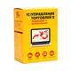Программный продукт «1С:Управление торговлей 8. Базовая версия», бокс DVD