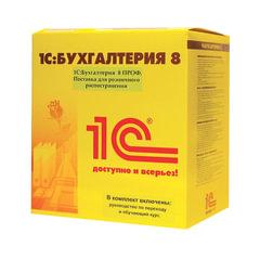 Программный продукт «1С:Бухгалтерия 8 ПРОФ», бокс DVD, для розничного распространения