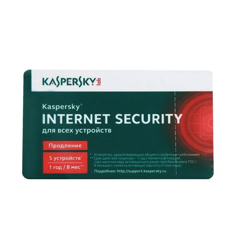 Антивирус KASPERSKY «Internet Security», лицензия на 5 устройств, 1 год, карта продления