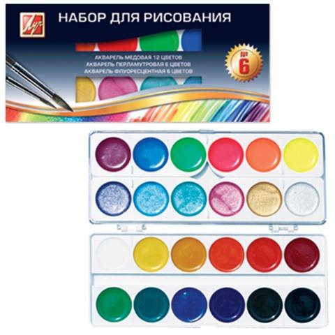 Набор для творчества ЛУЧ №6, краски акварельные: 12 цв. медовые + 6 цв. перламутровые + 6 цв. флуоресцентные, кисть, буклет