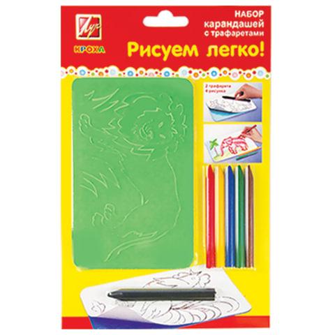 Набор для творчества ЛУЧ «Рисуем легко №1»: восковые карандаши 6 цветов, 2 рельефных трафарета