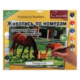 Набор для творчества картина по номерам СОНЕТ «Лошади и котенок», А3, с акриловыми красками и кистью