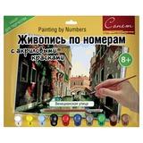 Набор для творчества картина по номерам СОНЕТ «Венецианская улица», А3, с акриловыми красками и кистью