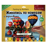 Набор для творчества картина по номерам СОНЕТ «Монгольфьеры», А3, с акриловыми красками и кистью