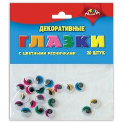 Материалы для творчества АППЛИКА «Глазки декоративные», вращающиеся зрачки, с цветными ресницами, диаметр 10 мм, 20 шт.