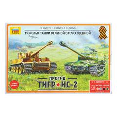 Модели для сборки ТАНКИ «Великие противостояния. Тигр против ИС-2», набор 2 шт., 1:72, ЗВЕЗДА, 5200