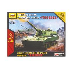 Модель для сборки САУ Гаубица советская 122 мм «Гвоздика», масштаб 1:100, ЗВЕЗДА, 7421