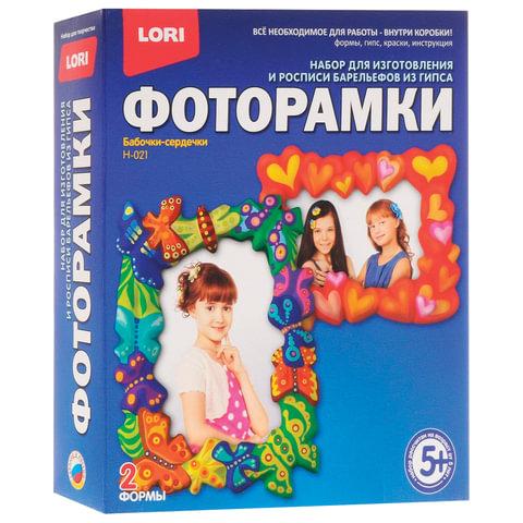 """Набор для отливки фоторамок из гипса """"Бабочки-сердечки"""", 2 формы, гипс, краски, кисть, LORI"""