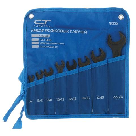 Набор ключей рожковых 6-24 мм, 8 шт., СИБРТЕХ, CrV, фосфатированные, ГОСТ, сумка/подвес