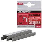 Скобы для мебельного степлера тип 53, 8 мм, MATRIX, заостренные, количество 1000 шт., 41138