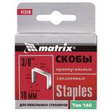 Скобы для мебельного степлера тип 140, 10 мм, MATRIX «MASTER», закаленные, количество 1000 шт., 41310