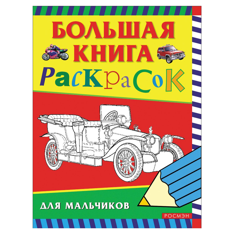 """Книжка-раскраска, А4, 96 листов, """"Большая книга раскрасок ..."""