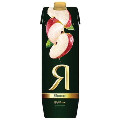 """Сок """"Я"""", 0,97 л, яблоко, для детского питания"""