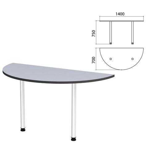 Стол приставной полукруг «Монолит», 1400×700×750 мм, цвет серый (КОМПЛЕКТ)