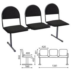 Кресло для посетителей трехсекционное «Квинт», черный каркас, ткань черная